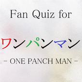ファン検定クイズ for ワンパンマン 〜ONE PANCH icon