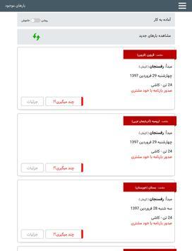زینگ+ (سامانه جامع حمل و نقل اینترنتی) zing screenshot 4