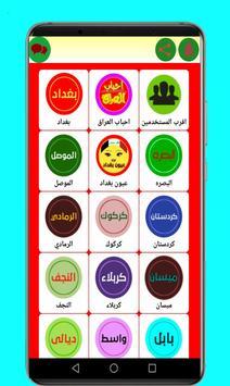 شات العراق للتعارف screenshot 2