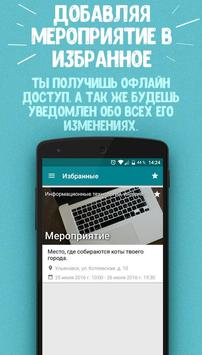 Мероприятия Eventika apk screenshot