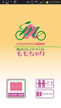 岡山市コミュニティサイクル poster
