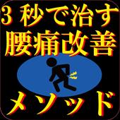 腰痛改善ストレッチメソッド(3秒で治る) icon