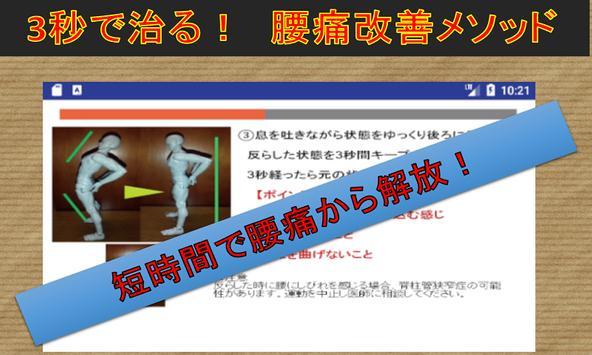 腰痛改善ストレッチメソッド(3秒で治る) poster