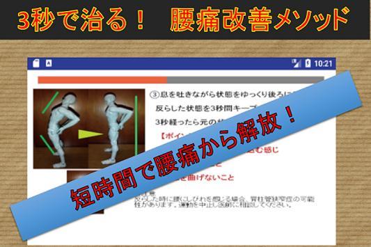 腰痛改善ストレッチメソッド(3秒で治る) apk screenshot