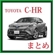 C-HR まとめ icon