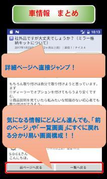 プリウス まとめ screenshot 1