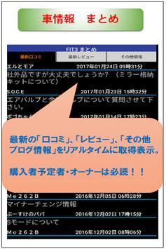 プリウス まとめ screenshot 3