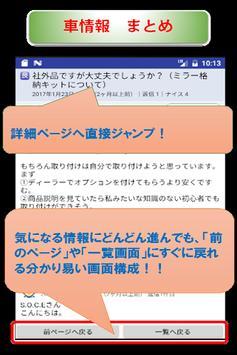 プリウス まとめ screenshot 4