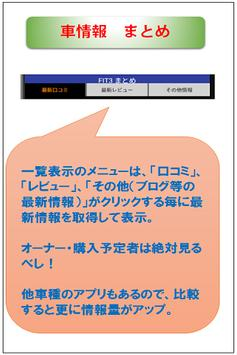 プリウス まとめ screenshot 5
