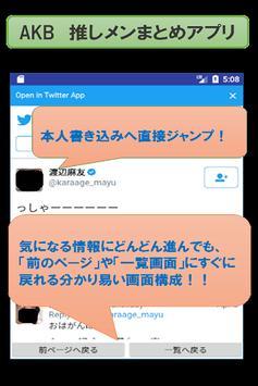 宮脇咲良 激まとめ 推しメンHKT-AKB apk screenshot