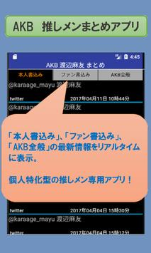 荻野由佳 激まとめ 推しメンNGT-AKB poster