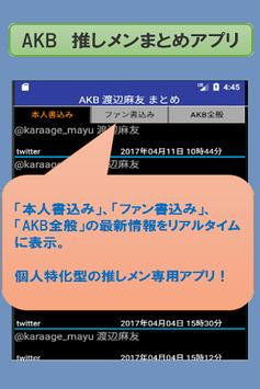渡辺麻友 激まとめ 推しメンAKB apk screenshot