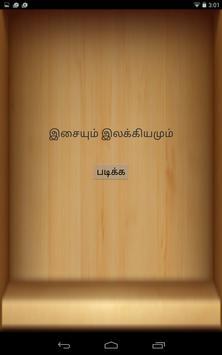 Nalli Isaiyum Ilakkiyamum apk screenshot
