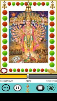 श्रीमद भगवद गीता screenshot 1