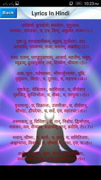 श्रीमद भगवद गीता screenshot 3
