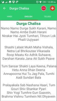 Durga Chalisa screenshot 4