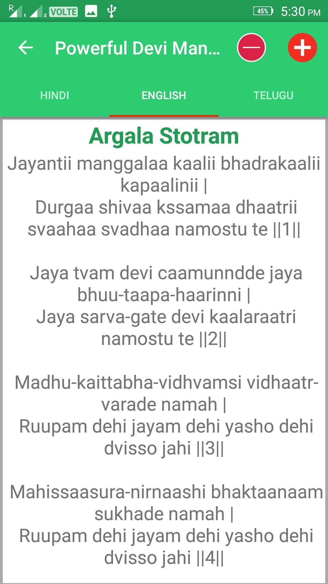 Most Powerful Devi Mantra Lyrics