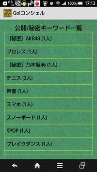 Go!コンシェル(デモ版) screenshot 4