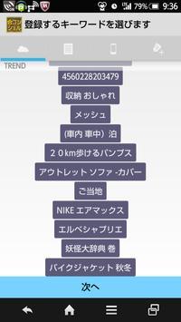 Go!コンシェル(デモ版) screenshot 1