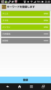 Go!コンシェル(デモ版) screenshot 2