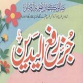 Juz Rafa Ul Yadain By Imam Bukhari icon
