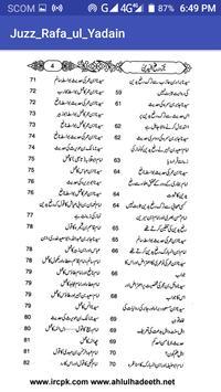 Juz Rafa Ul Yadain By Imam Bukhari screenshot 1