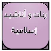 رنات و أناشيد إسلامية رائعة icon