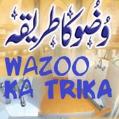 Sahih Wozoo icon