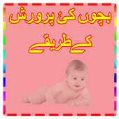 Bachon Ki Parwarish icon
