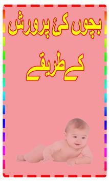 Bachon Ki Parwarish poster