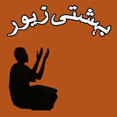 Isalami Book Behshti Zewar icon