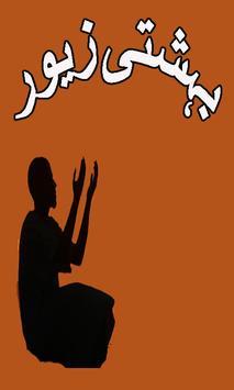Isalami Book Behshti Zewar poster