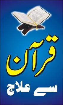 Quran say ilaj poster