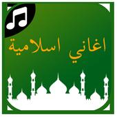 Islamic Songs 2017 & Ramdan icon