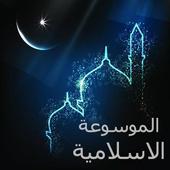 الموسوعة الاسلامية الشاملة icon