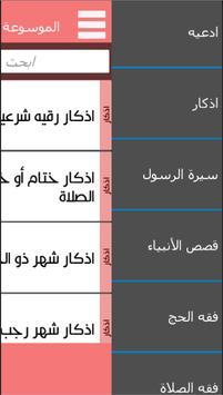 الموسوعة الاسلامية الشاملة apk screenshot