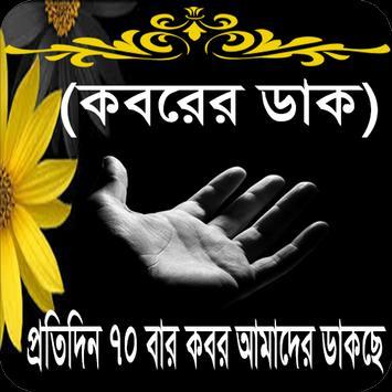 কবরের ডাক (কবরের আজাব থেকে বাঁচার উপায়) poster