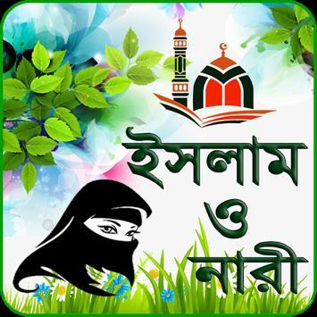ইসলাম ও নারী (Islam and Women) screenshot 4