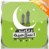 Islamic songs 2017 icon