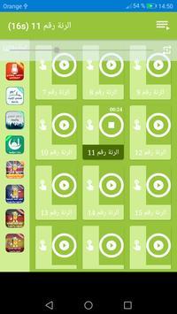 Islamic songs 2017 screenshot 3