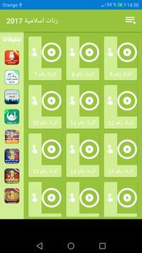 Islamic songs 2017 screenshot 1