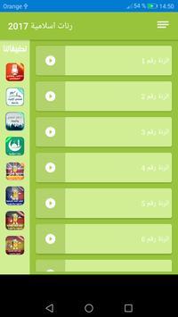 Islamic songs 2017 screenshot 2