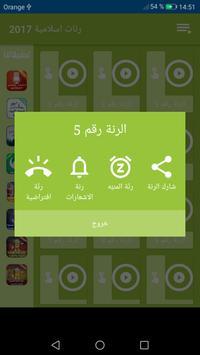 Islamic songs 2017 screenshot 4