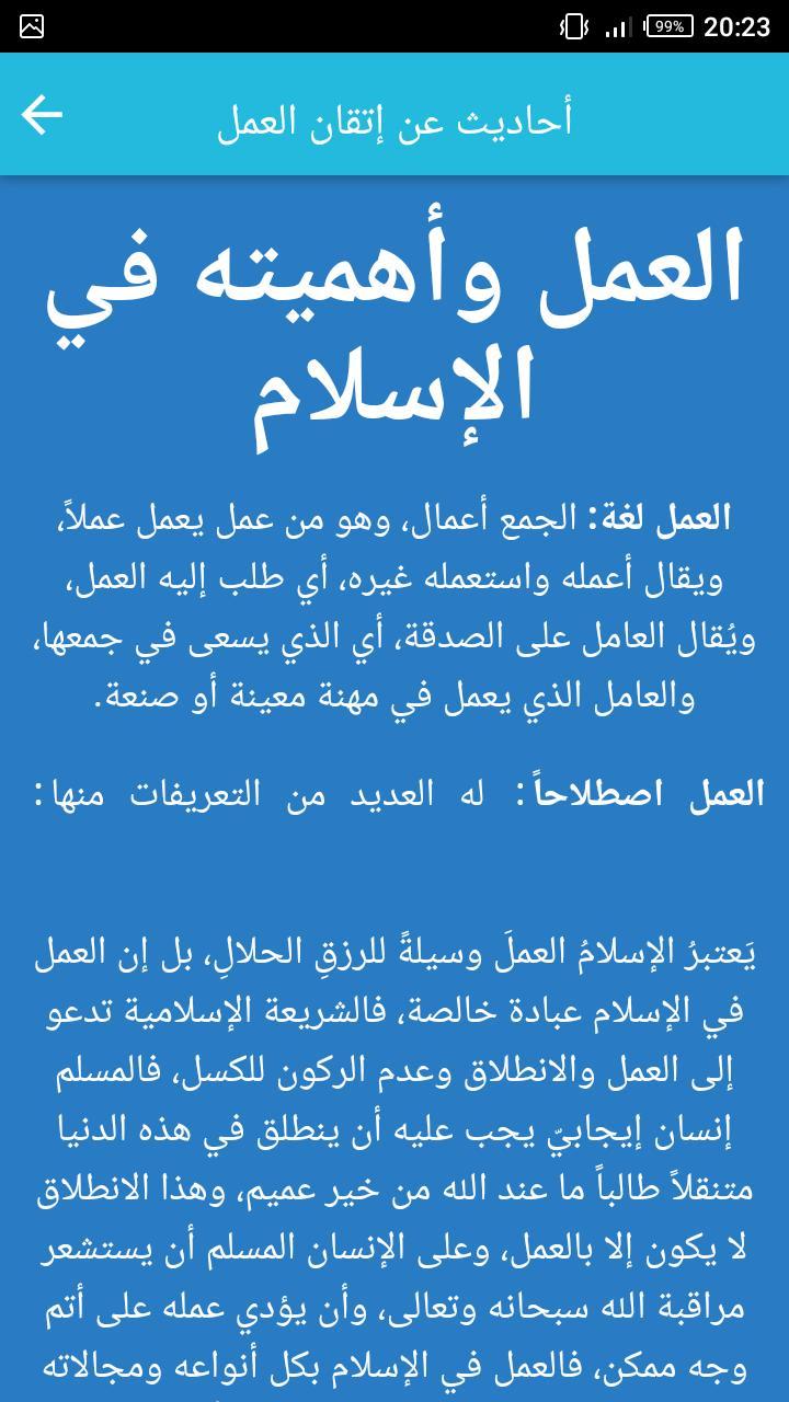 احاديث نبوية عن إتقان العمل صحيح مسلم For Android Apk Download