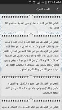 مواقيت الصلاة screenshot 5