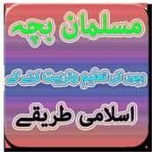 Bachon Ki Tarbiyat Kesy Krain icon