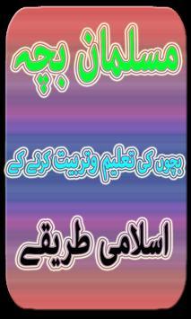 Bachon Ki Tarbiyat Kesy Krain poster