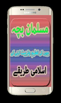 Bachon Ki Tarbiyat Kesy Krain apk screenshot