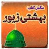 Bahishti Zewar (Urdu) icon