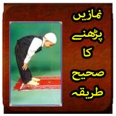 Namaz Ka Tarika Urdu icon